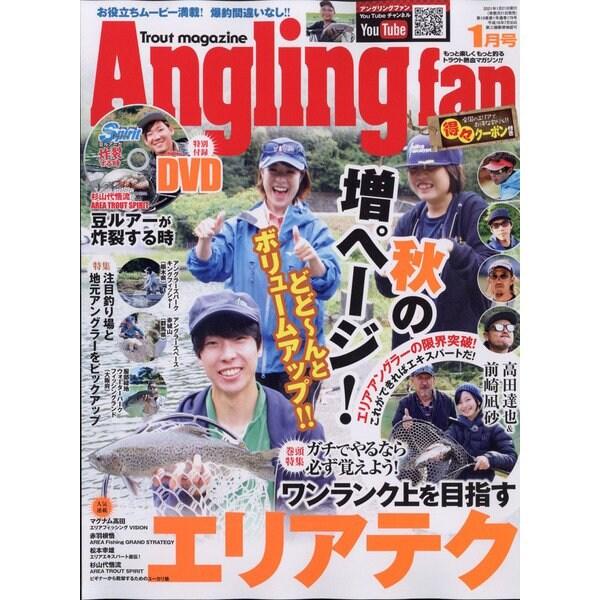 Angling Fan (アングリング ファン) 2021年 01月号 [雑誌]