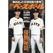 週刊ベースボール 2020年 11/23号 [雑誌]