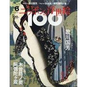 ニッポンの浮世絵100 2020年 11/12号 [雑誌]