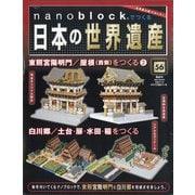 ナノブロックでつくる日本の世界遺産 全国版 2020年 11/8号 (56) [雑誌]