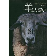 羊の人類史 [単行本]