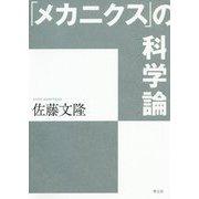 「メカニクス」の科学論 [単行本]