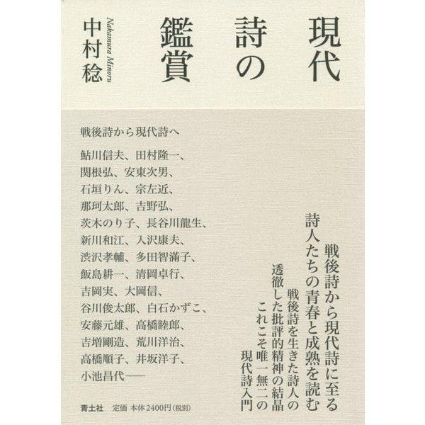 現代詩の鑑賞 [単行本]