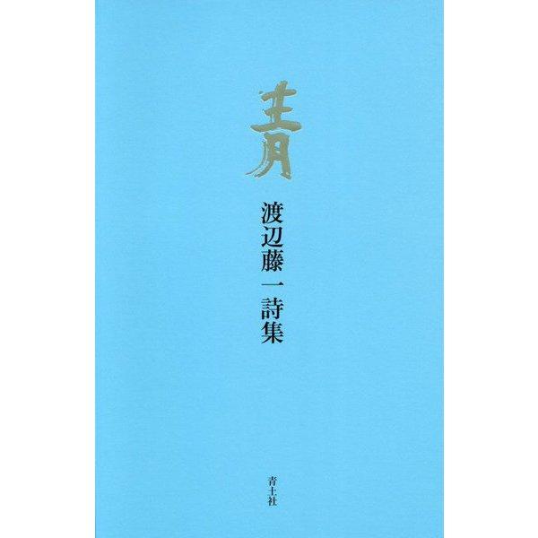 青―渡辺藤一詩集 [単行本]