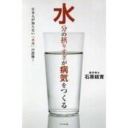 水分の摂りすぎが病気をつくる―日本人が知らない「水毒」の恐怖! [単行本]