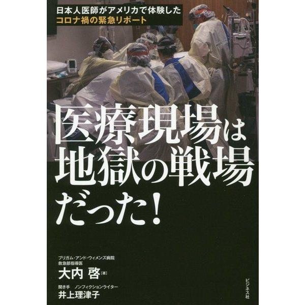 医療現場は地獄の戦場だった!―日本人医師がアメリカで体験したコロナ禍の緊急リポート [単行本]