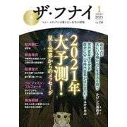 ザ・フナイ vol.159 [単行本]