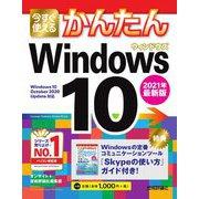 今すぐ使えるかんたん Windows10〈2021年最新版〉(今すぐ使えるかんたんシリーズ) [単行本]