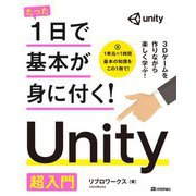 たった1日で基本が身に付く!Unity超入門 [単行本]
