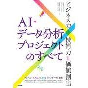 AI・データ分析プロジェクトのすべて―ビジネス力×技術力=価値創出 [単行本]