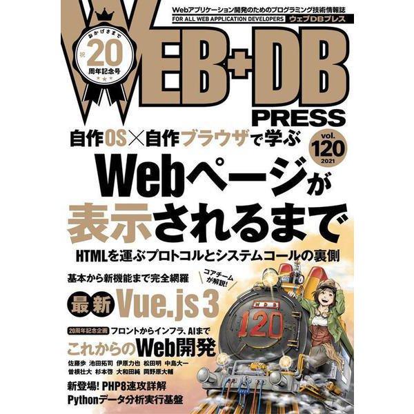WEB+DB PRESS Vol.120 [単行本]