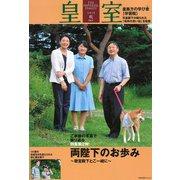 皇室 THE IMPERIAL FAMILY 令和2年秋88号(お台場ムック) [ムックその他]
