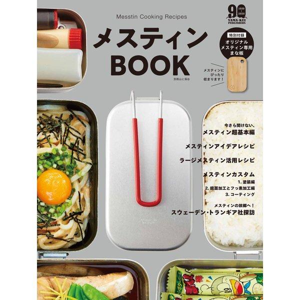 メスティンBOOK-Messtin Cooking Recipes(別冊山と溪谷) [ムックその他]