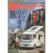 軽キャンパーfan vol.36(ヤエスメディアムック 655) [ムックその他]