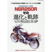 NSR250Rその進化と軌跡-11万6000台以上を販売したレーサーレプリカの実像 ホンダの二輪作りに流れる「(ヤエスメディアムック 658) [ムックその他]