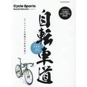 自転車道 総集編 vol.2-ロードバイクの深淵なる世界を覗く(ヤエスメディアムック 660 Cycle Sports Special) [ムックその他]
