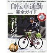 自転車通勤完全ガイド-走り方/買うべきスポーツバイク/必須アイテムまで丸分かり(ヤエスメディアムック 661) [ムックその他]