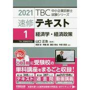 速修テキスト〈1〉経済学・経済政策―過去問・動画講義付〈2021年版〉(TBC中小企業診断士試験シリーズ) [単行本]