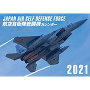 航空自衛隊戦闘機カレンダー 2021 [ムックその他]