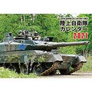 陸上自衛隊戦車カレンダー 2021 [ムックその他]