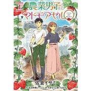 農業男子とマドモアゼル イチゴと恋の実らせ方 1<1>(BRIDGE COMICS) [コミック]