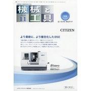 機械と工具 2020年 11月号 [雑誌]