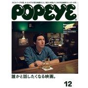 POPEYE (ポパイ) 2020年 12月号 [雑誌]