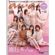 an・an (アン・アン) 2020年 11/11号 [雑誌]