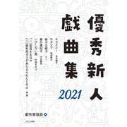 優秀新人戯曲集〈2021〉 [単行本]