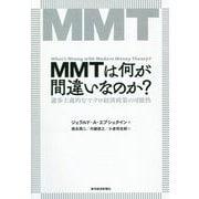 MMTは何が間違いなのか?―進歩主義的なマクロ経済政策の可能性 [単行本]