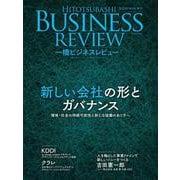 一橋ビジネスレビュー 2020年WIN.68巻3号-新しい会社の形とカバナンス [単行本]