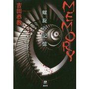 MEMORY―螺旋の記憶(本格ミステリー・ワールド・スペシャル) [単行本]