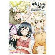 Rainbow Days―かすみ・愛・せつ菜(ラブライブ!虹ヶ咲学園スクールアイドル同好会 素顔のフォトエッセイシリーズ〈01〉) [単行本]