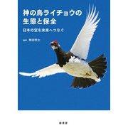 神の鳥ライチョウの生態と保全―日本の宝を未来へつなぐ [単行本]