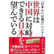 世界は「中国に対峙できる日本」を望んでいる [単行本]