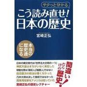 こう読み直せ!日本の歴史 [単行本]