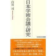 日本学術会議の研究(WAC BUNKO) [新書]