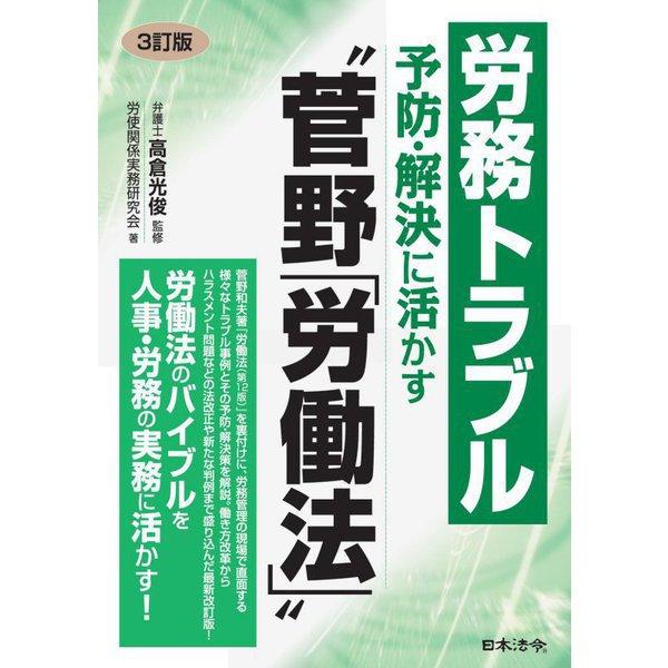 """労務トラブル予防・解決に活かす""""菅野「労働法」"""" 3訂版 [単行本]"""