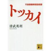 トッカイ―不良債権特別回収部(講談社文庫) [文庫]