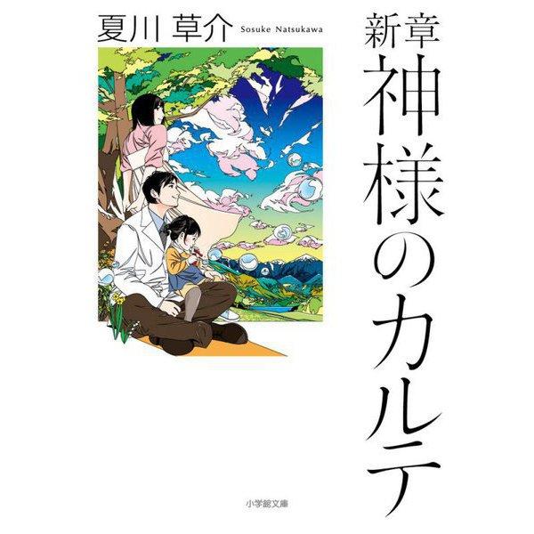 新章 神様のカルテ(小学館文庫) [文庫]