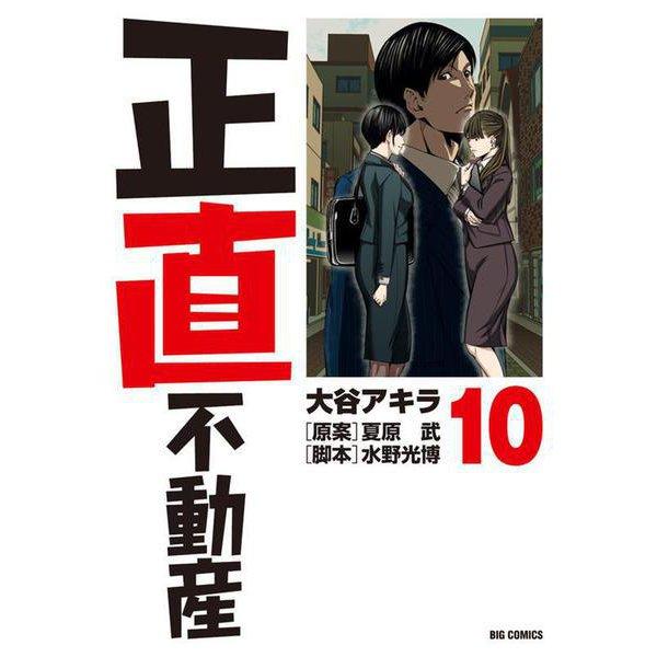 正直不動産<10>(ビッグ コミックス) [コミック]