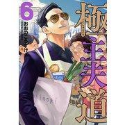 極主夫道 6(バンチコミックス) [コミック]