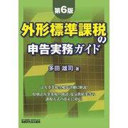 外形標準課税の申告実務ガイド 第6版 [単行本]