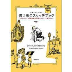思い出のスケッチブック-『クマのプーさん』挿絵画家が描くヴィクトリア朝ロンドン [単行本]