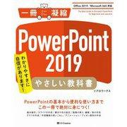 PowerPoint2019やさしい教科書―Office2019/Microsoft365対応 [単行本]
