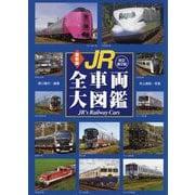 最新版 JR全車両大図鑑 改訂第2版 [図鑑]