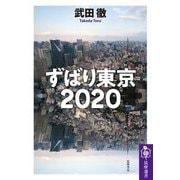 ずばり東京2020(筑摩選書) [全集叢書]