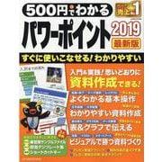 500円でわかるパワーポイント2019 最新版-すぐに使いこなせる!(ONE COMPUTER MOOK) [ムックその他]