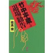 竹中平蔵への退場勧告(レッドカード) [単行本]