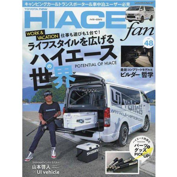 TOYOTA new HIACE fan vol.48(ヤエスメディアムック 654) [ムックその他]